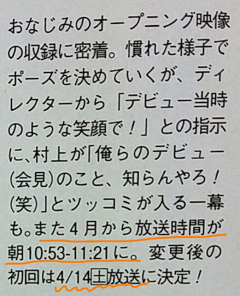関ジャニクロニクル情報の画像(プリ画像)
