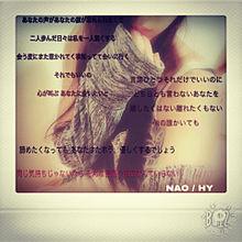 NAO / HYの画像(届かないに関連した画像)