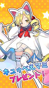 魔法少女まどか☆マギカ ログインボーナスの画像(魔法少女まどか☆マギカに関連した画像)