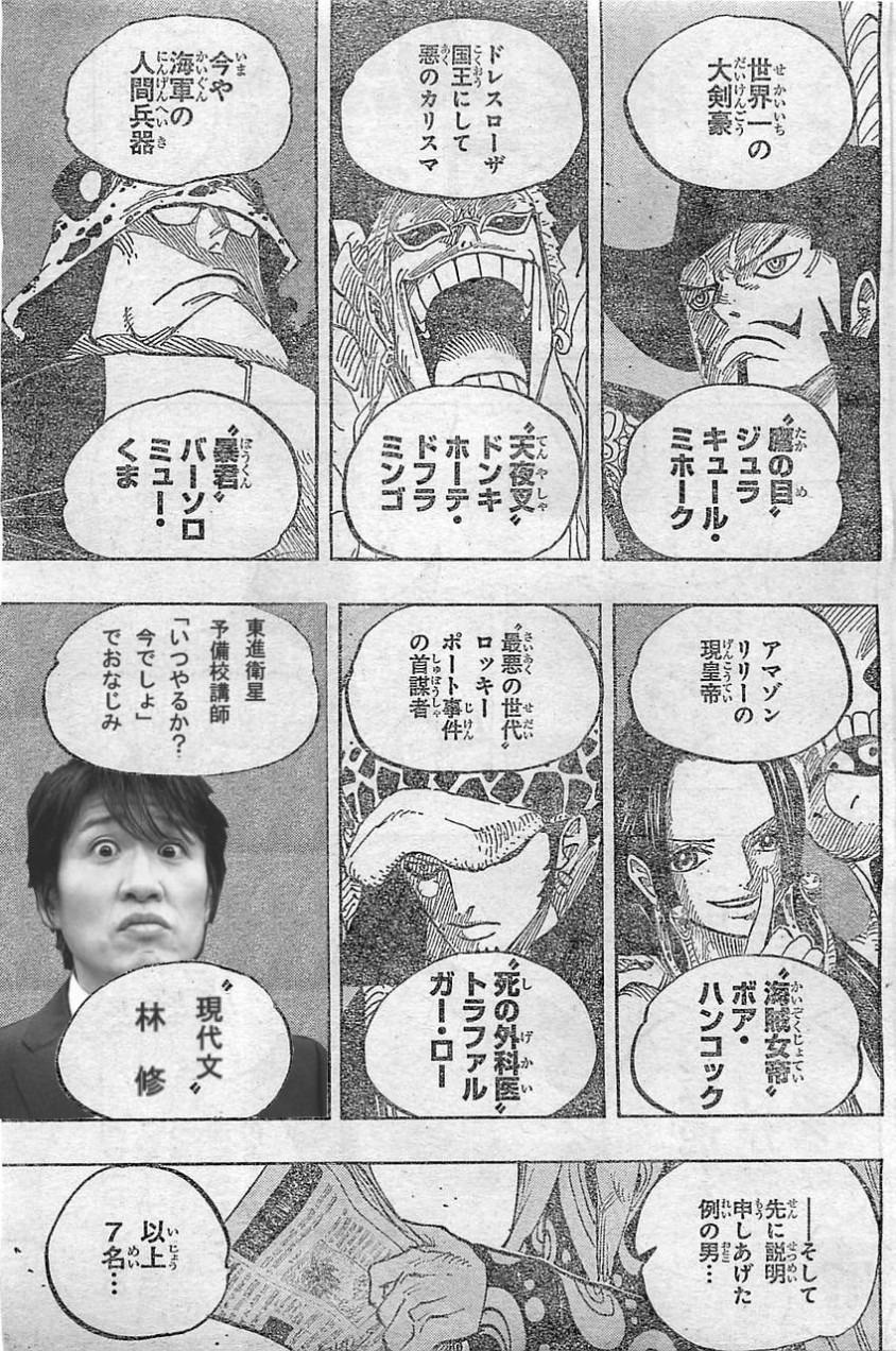王下七武海の画像 p1_35
