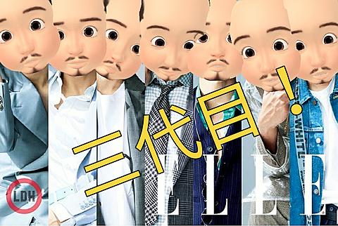 三代目!の画像(プリ画像)