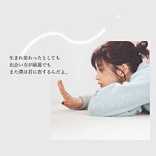 カタオモイの画像(歌詞画 恋愛に関連した画像)