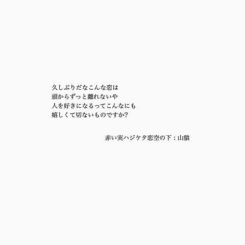 赤い実ハジケタ恋空の下の画像 プリ画像