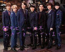 関ジャニ∞デビュー14周年おめでとうございます!! プリ画像