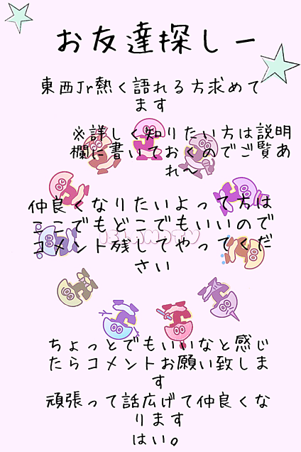 お友達探しの画像(プリ画像)