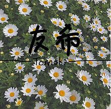 友希の画像(友達に関連した画像)