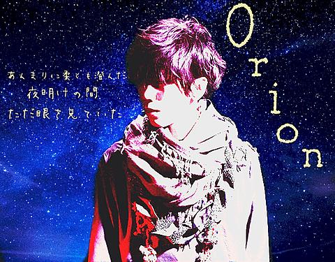米津玄師 orionの画像 プリ画像