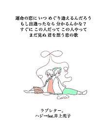 ラブレター/ハジ→fast.井上苑子の画像(ラブレターに関連した画像)
