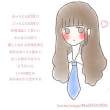 Love me,Love you/Mrs.GREEN APPLEの画像(lovemeloveyouに関連した画像)