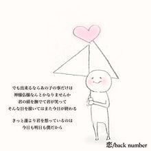 恋,クリスマスソング/back numberの画像(backnumberに関連した画像)