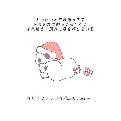 恋,クリスマスソング/back numberの画像 プリ画像