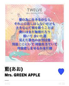 エデンの園/Mrs. GREEN APPLE Part1の画像(愛情に関連した画像)