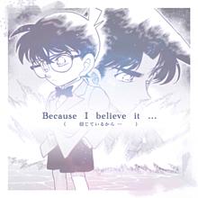 信じているからの画像(歌詞/素材/ポエムに関連した画像)