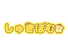 ♡ しゅきぽむ ♡の画像(ポム 文字に関連した画像)