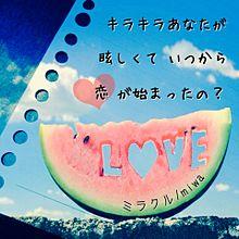 ミラクル/miwaの画像(スイカに関連した画像)