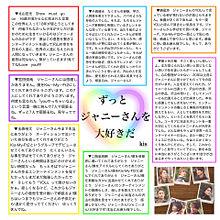 キスマイのメッセージの画像(千賀健永に関連した画像)