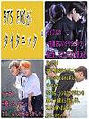 BTS EXOがタイタニック プリ画像