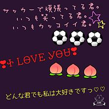 サッカー部に恋する女の子👀💕の画像(#恋する女の子に関連した画像)