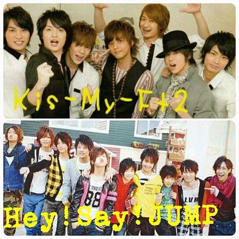 Kis-My-Ft2 Hey!Say!JUMPの画像(プリ画像)