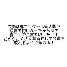 吹奏楽部コンクール新人戦の画像(コンクールに関連した画像)