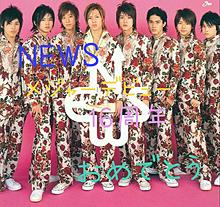 NEWSメジャーデビュー記念日の画像(記念日に関連した画像)
