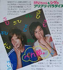 小山慶一郎・加藤シゲアキの画像(小山慶一郎に関連した画像)