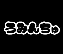 リクエスト 中村海人 mike フォントの画像(Mikeフォントに関連した画像)