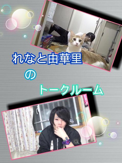 れなと由華里のトークルーム♡の画像(プリ画像)