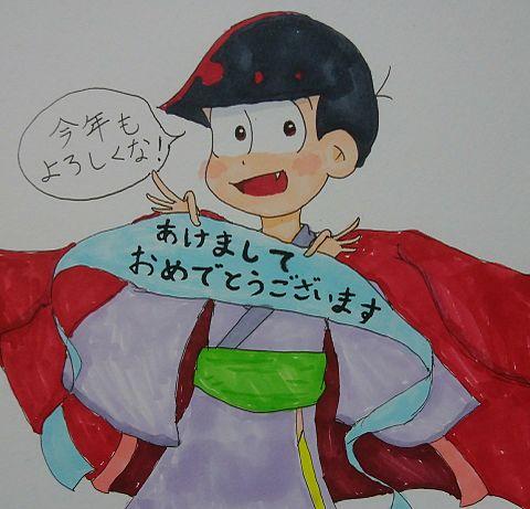 あけましておめでとうござい松!の画像(プリ画像)