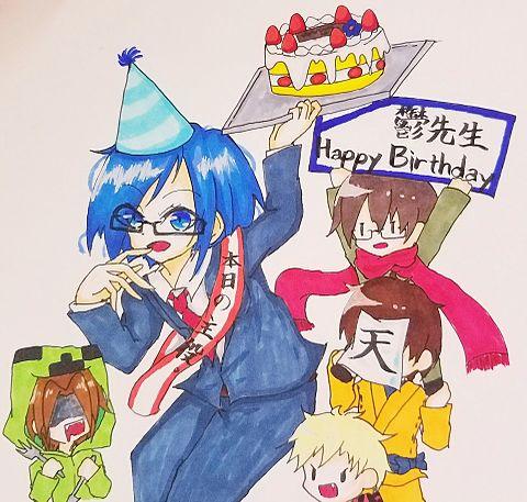 鬱先生誕生日祭の画像(プリ画像)