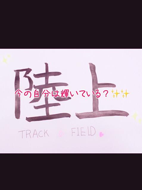 track&fieldの画像(プリ画像)