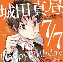 Happy Birthdayの画像(城田真昼_寺島拓篤に関連した画像)