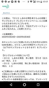 g 2020.04.21~05.23 しあわせ素肌の画像(肌に関連した画像)