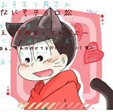 猫おそ松~の画像(Googleに関連した画像)