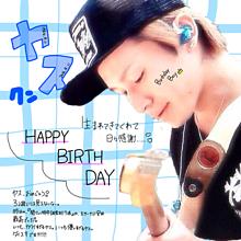 やすHappy Birthday\♡/ プリ画像