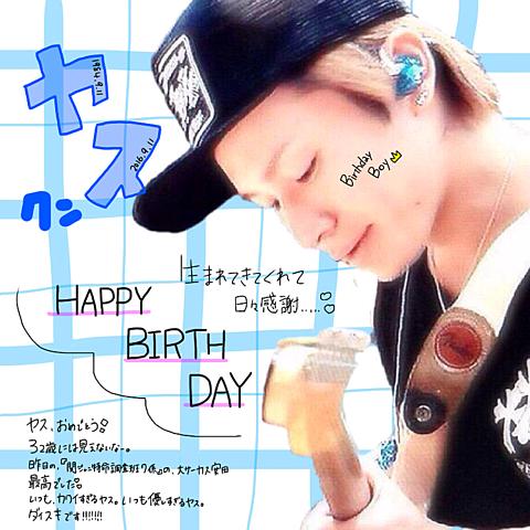 やすHappy Birthday\♡/の画像(プリ画像)