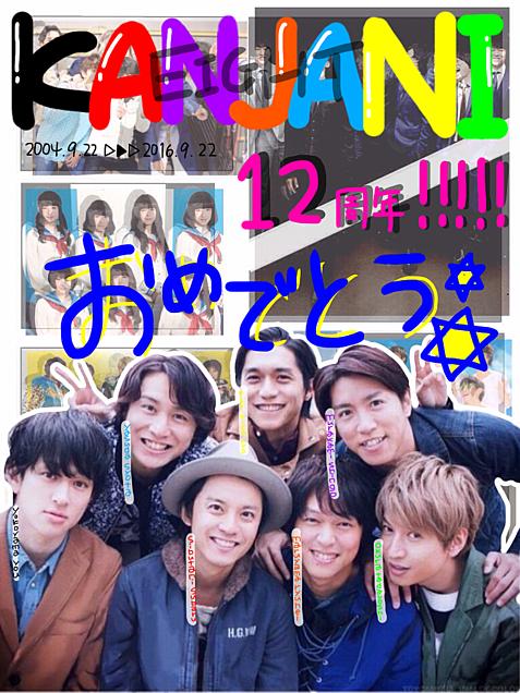 Happy Birthday to eight\♡/の画像 プリ画像