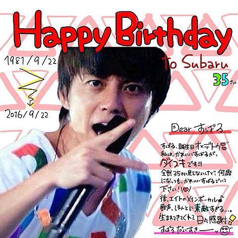 すばる Happy Birthday\♡/の画像(プリ画像)