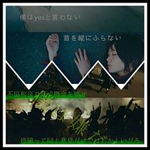 欅坂 不協和音 プリ画像