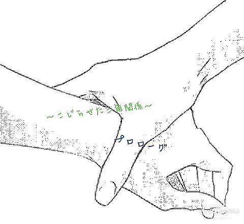 ~こじらせた三角関係~の画像(プリ画像)