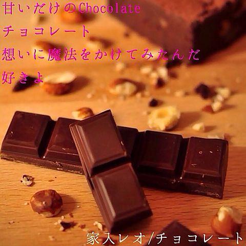 チョコレートの画像(プリ画像)