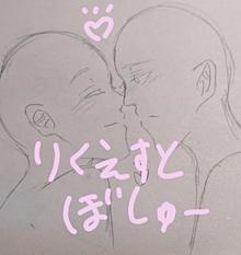 夢絵リクエストぼしゅ~〆 プリ画像