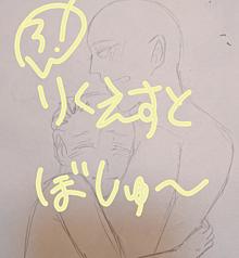 夢絵リクエストぼしゅ~③! プリ画像