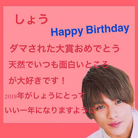 平野紫耀誕生日メッセージの画像(プリ画像)