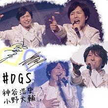 DGS  神谷浩史 小野大輔の画像(dgsに関連した画像)