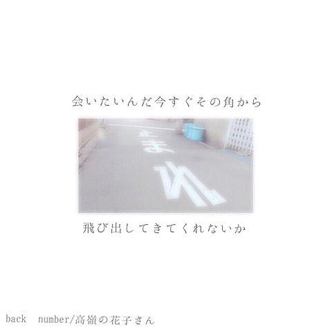 back number歌詞画の画像 プリ画像