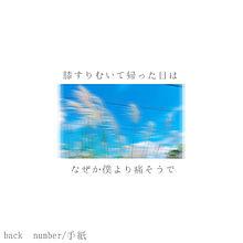 back number歌詞画 プリ画像