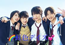 虹色デイズの画像(虹に関連した画像)