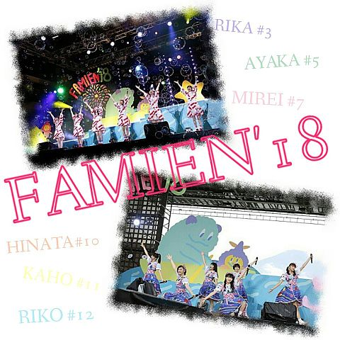 FAMIEN'18の画像(プリ画像)