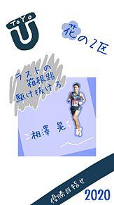 相澤晃選手の画像(駅伝に関連した画像)
